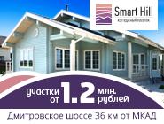 Коттеджный поселок Smart Hill Участки от 1,2 млн рублей